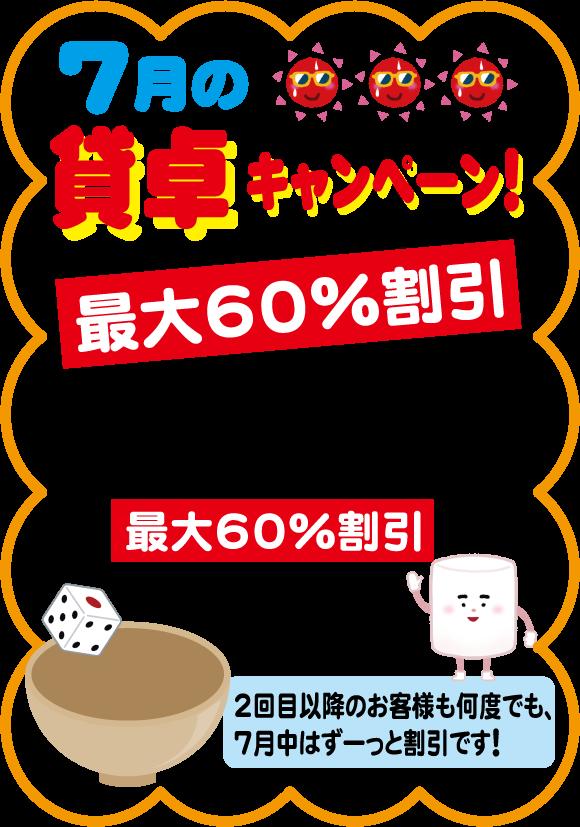 サイコロの出た目で最大60%OFF! 楽しくお得!!! ぜひご来店お待ちしております(^^)