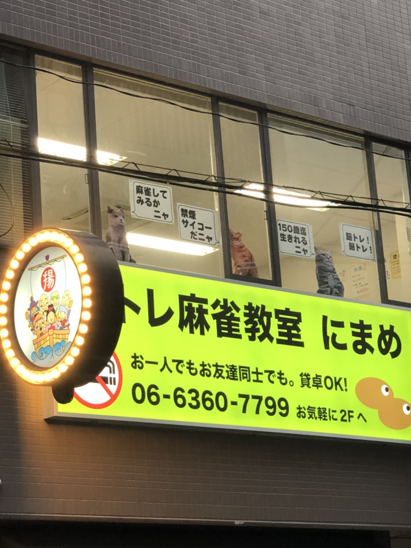雀荘 健康麻雀教室 にまめの写真4