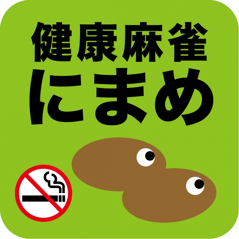 雀荘 健康麻雀 にまめの店舗ロゴ