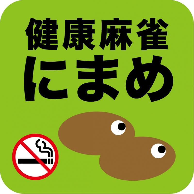 大阪府で人気の雀荘 健康麻雀 にまめ