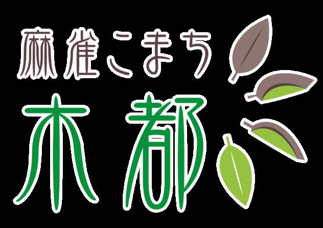 雀荘 麻雀 木都(こまち)の店舗ロゴ