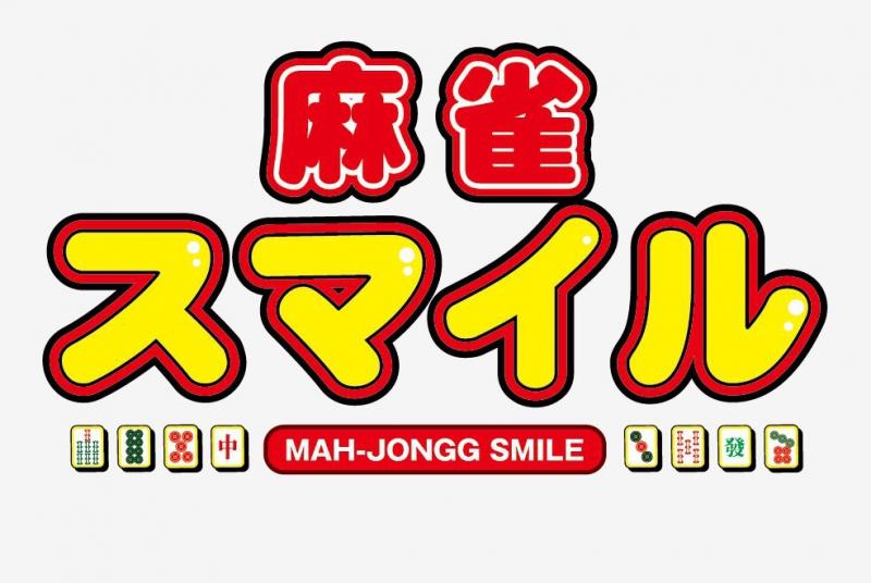 雀荘 麻雀スマイルの店舗ロゴ