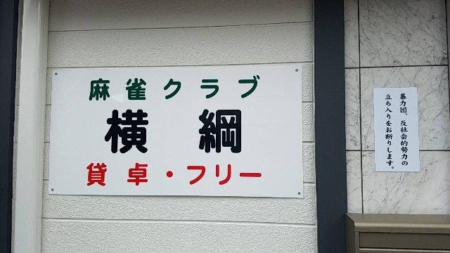 雀荘 麻雀クラブ 横綱の写真4