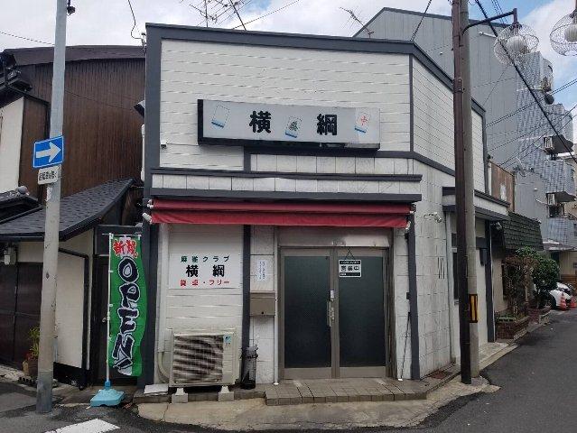 雀荘 麻雀クラブ 横綱の店舗ロゴ