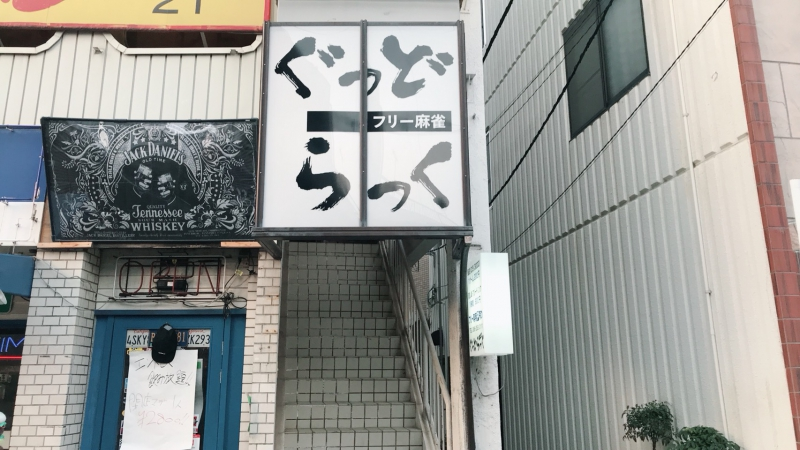 岡山県で人気の雀荘 ぐっどらっく