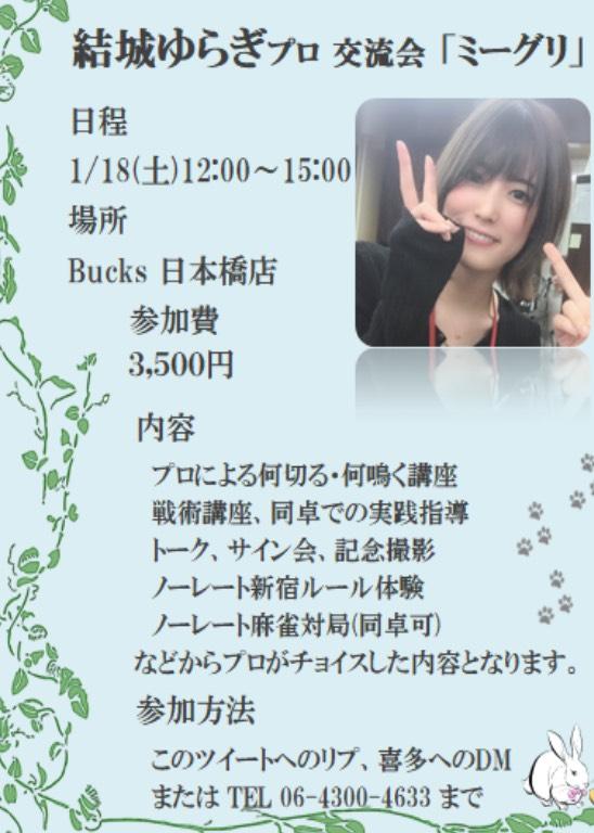 雀荘 日本橋Bucks(バックス)のイベント写真3