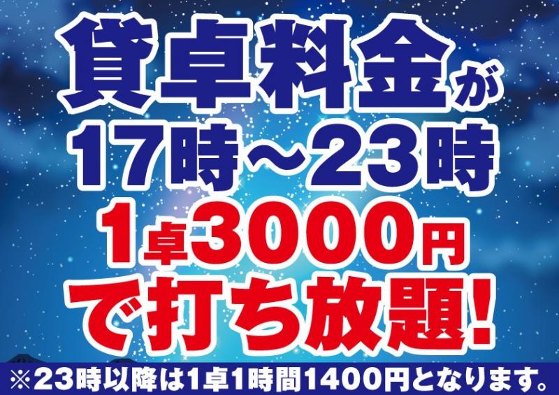 雀荘 Bucks(バックス)大阪日本橋店のお知らせ写真
