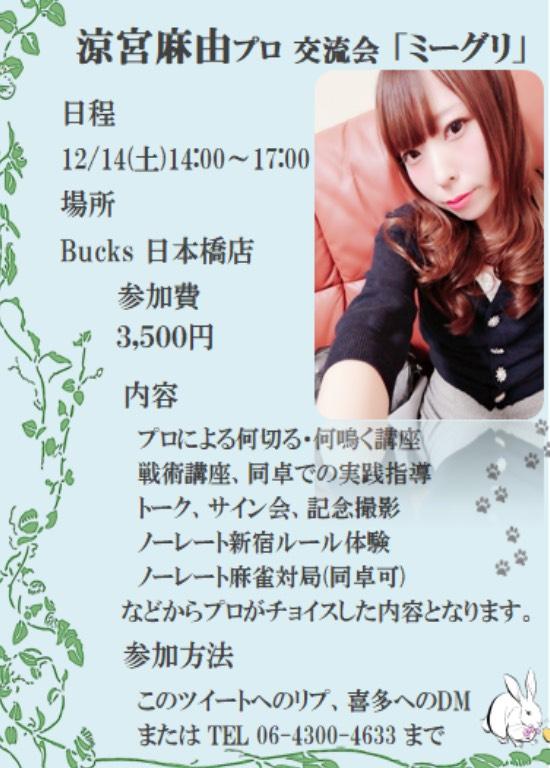 雀荘 日本橋Bucks(バックス)のイベント写真2