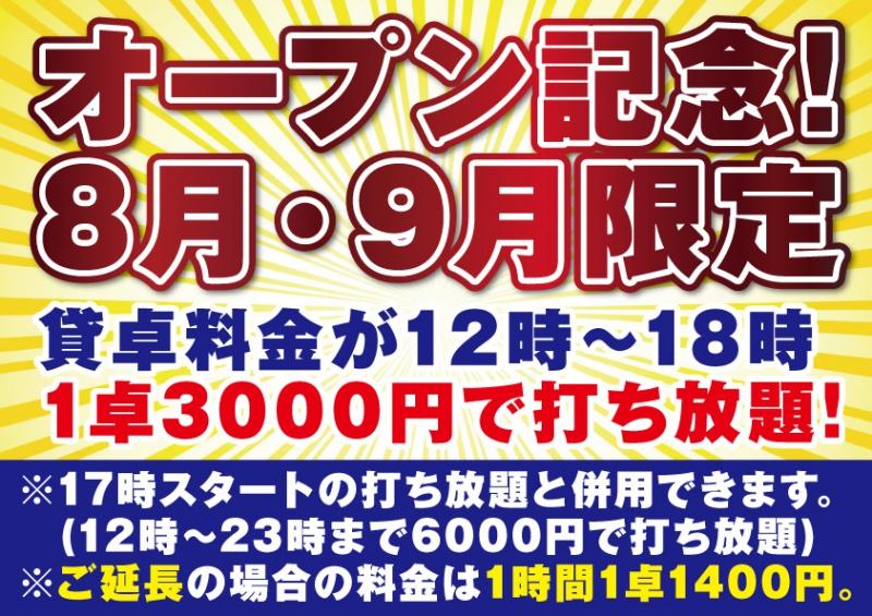 雀荘 日本橋Bucks(バックス)のイベント写真4