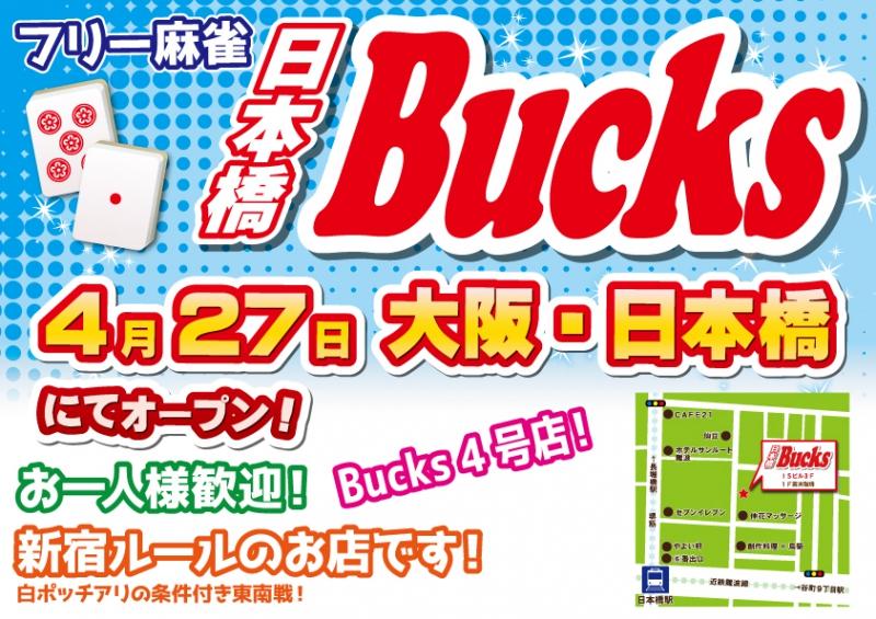 雀荘 Bucks(バックス)大阪日本橋店の店舗写真