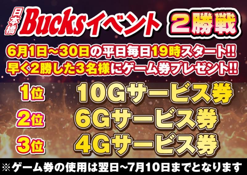 雀荘 Bucks(バックス)大阪日本橋店のイベント写真2