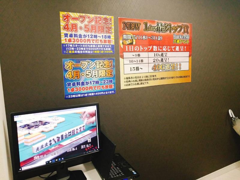 雀荘 Bucks(バックス)大阪日本橋店の写真2