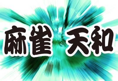 雀荘 麻雀天和の店舗ロゴ