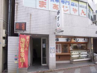 雀荘 まぁじゃんヒャクジャン 蒲田西店の店舗ロゴ