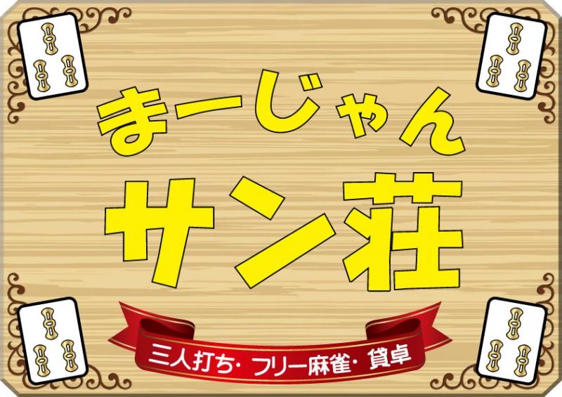 雀荘 麻雀 サン荘の店舗ロゴ