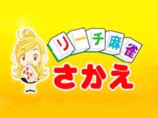 雀荘 リーチ麻雀さかえ鹿児島店の店舗ロゴ