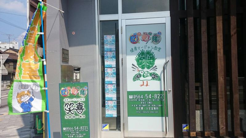 雀荘 健康マージャン教室 笑喜の店舗写真