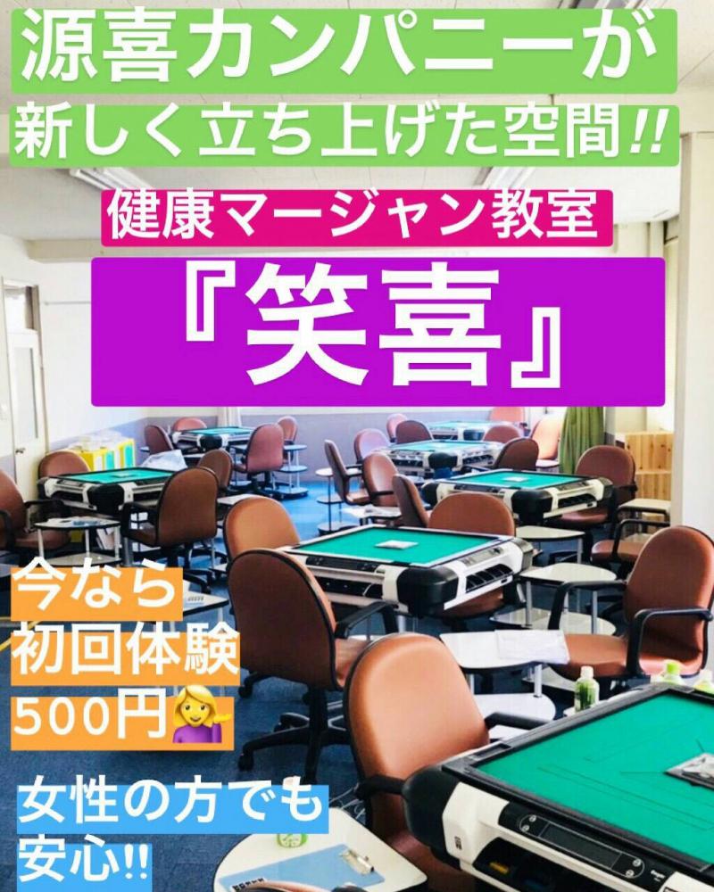 雀荘 健康マージャン教室 笑喜の店舗ロゴ