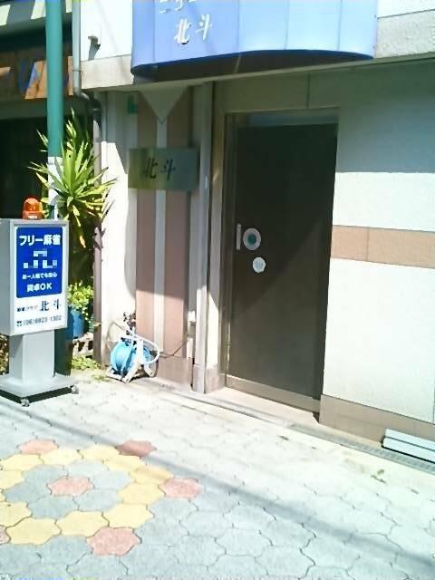 雀荘 麻雀クラブニュー北斗の店舗ロゴ
