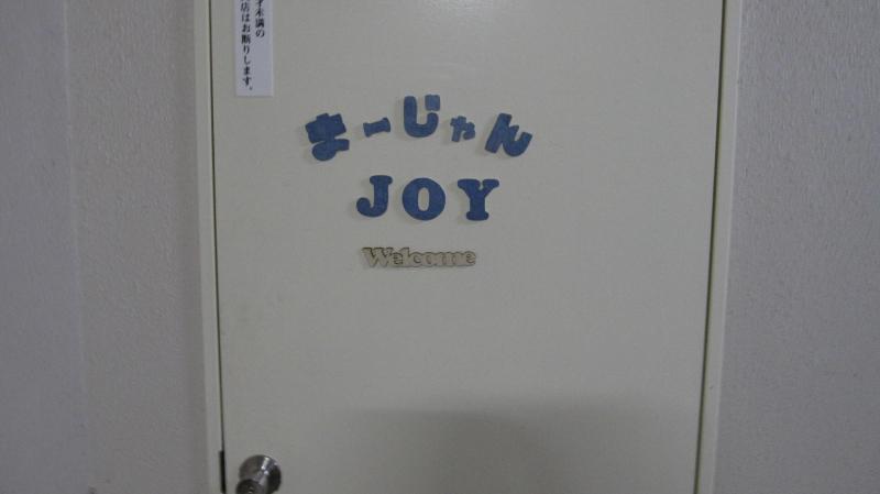 雀荘 麻雀クラブ JOYの写真