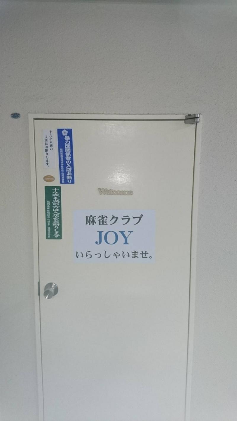 雀荘 麻雀クラブ JOYの店舗写真