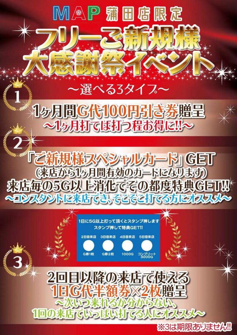 雀荘 まぁじゃんMAP 蒲田店のイベント写真4
