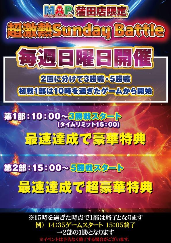 雀荘 まぁじゃんMAP 蒲田店のイベント写真3