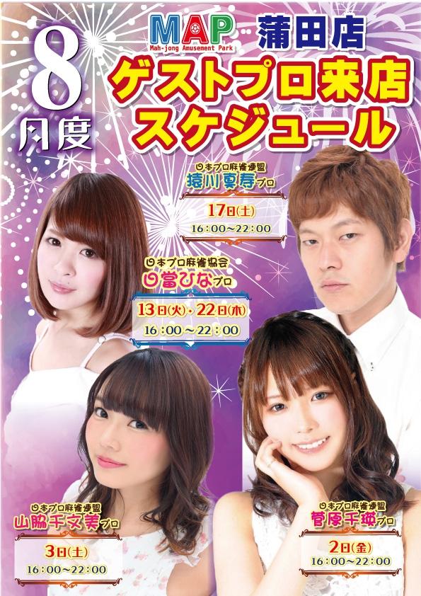 雀荘 まぁじゃんMAP 蒲田店のイベント写真1