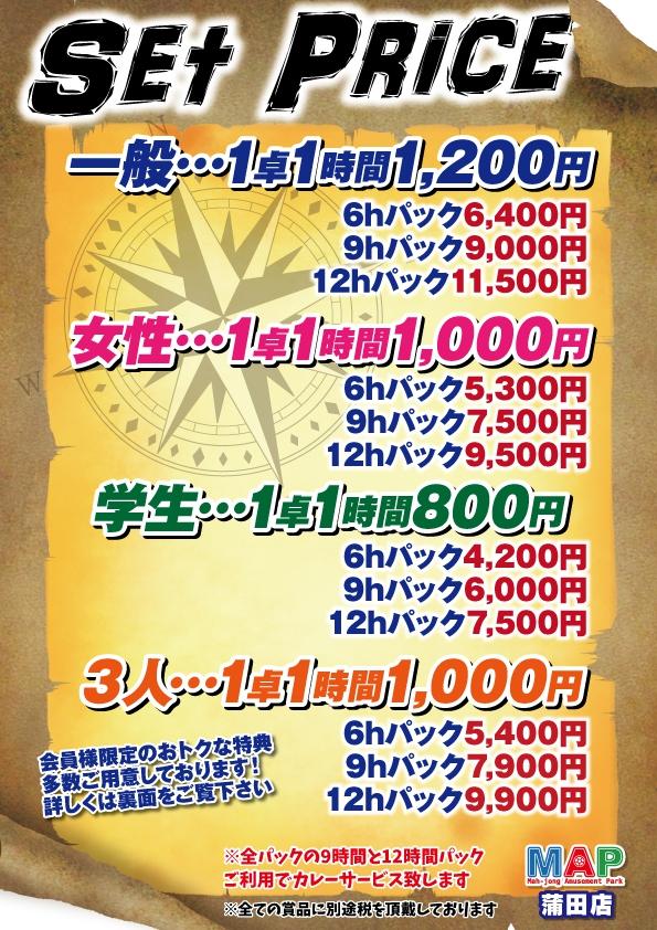 雀荘 まぁじゃんMAP 蒲田店のイベント写真