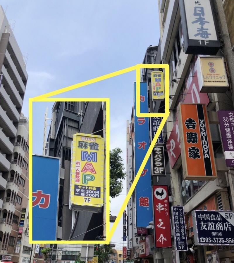 雀荘 まぁじゃんMAP 蒲田店の店舗写真