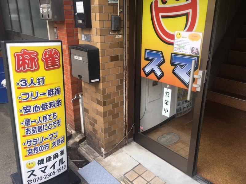 雀荘 健康麻雀 スマイルの店舗写真