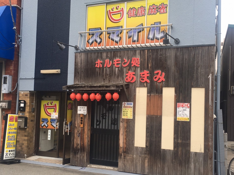 雀荘 健康麻雀 スマイルの店舗ロゴ