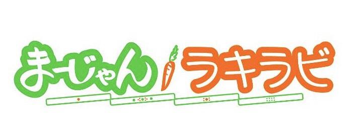 雀荘 まーじゃんラキラビの店舗ロゴ