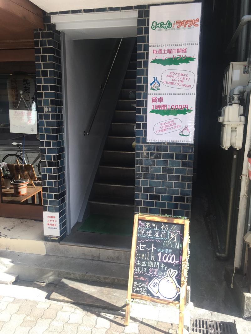 雀荘 まーじゃんラキラビの写真4