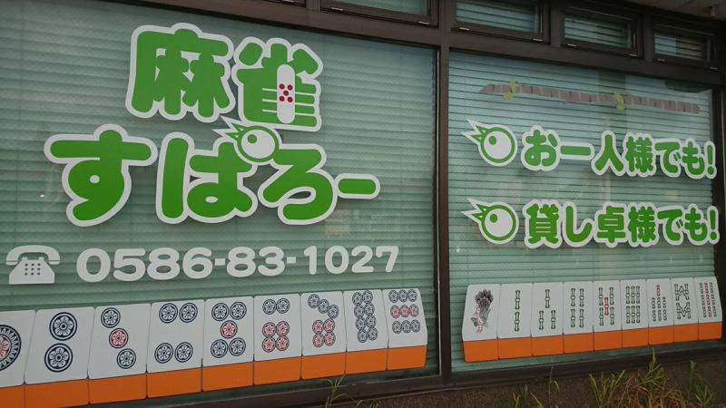 雀荘 麻雀すぱろーの店舗ロゴ