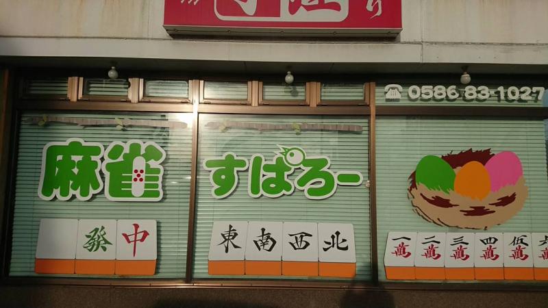 雀荘 麻雀すぱろーの写真2