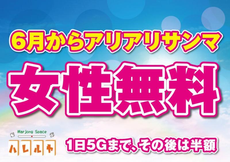 雀荘 麻雀ハレルヤ梅田店の写真4