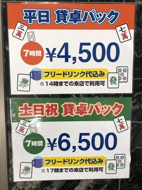雀荘 麻雀ハレルヤ梅田店の店舗ロゴ