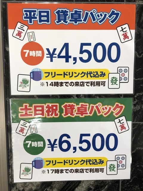 雀荘 麻雀ハレルヤ梅田店の写真