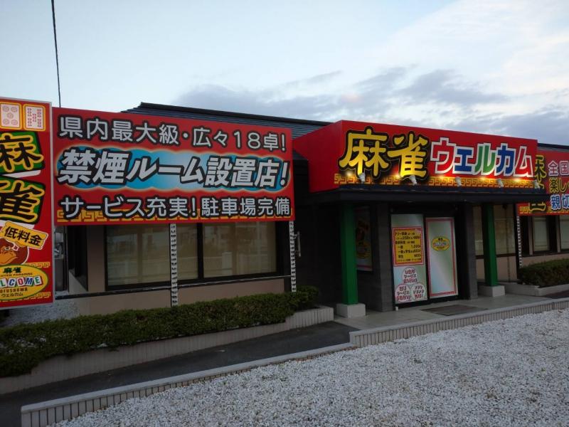 雀荘 麻雀ウェルカム甲府昭和店の店舗写真