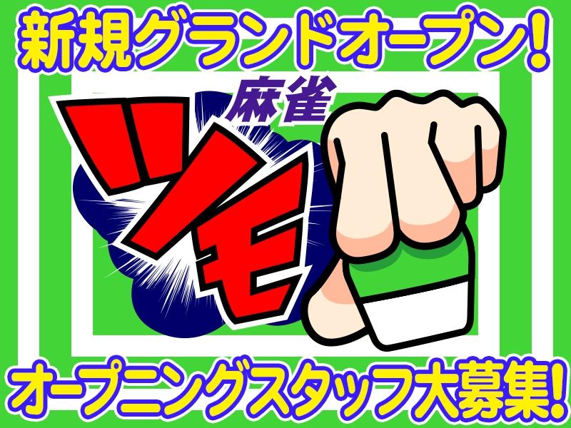 雀荘 麻雀ツモの店舗ロゴ