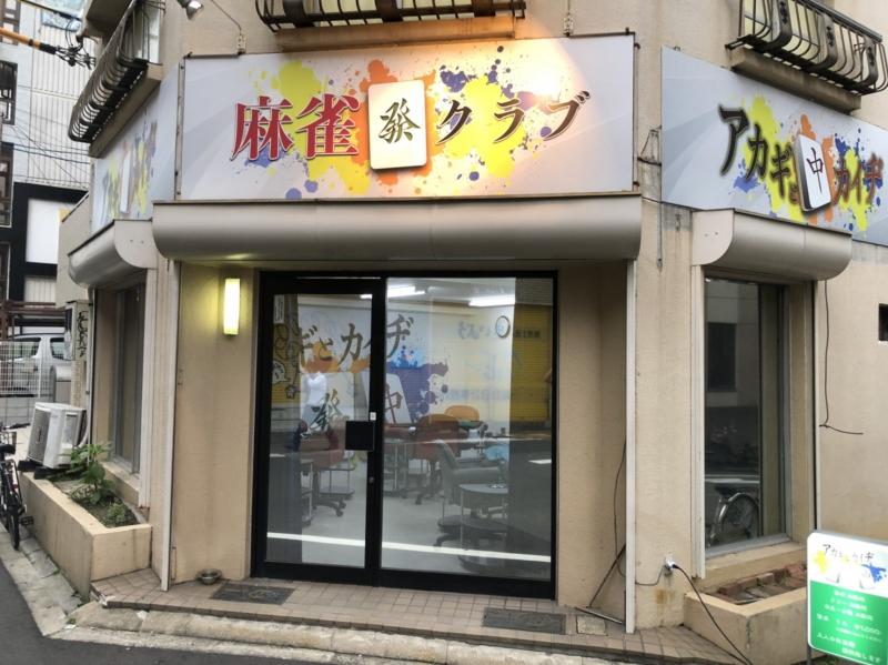 雀荘 アカギとカイヂ 大阪京橋店の写真3