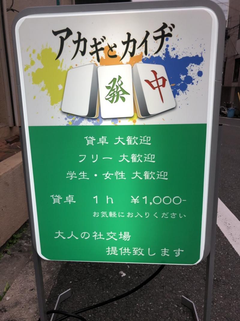 雀荘 アカギとカイヂ 大阪京橋店の写真4