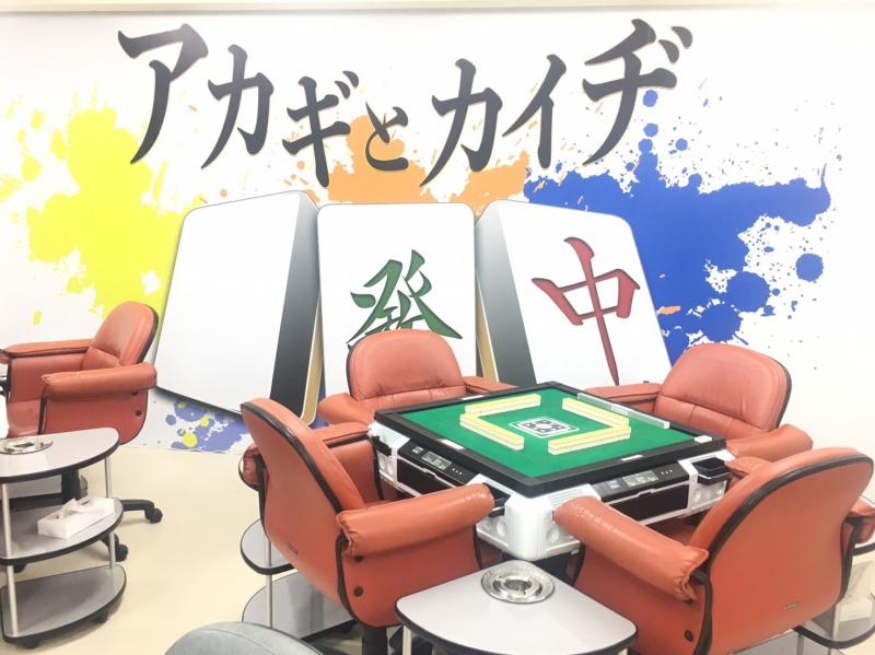 雀荘 アカギとカイヂの店舗ロゴ