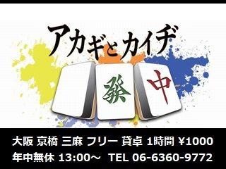 雀荘 アカギとカイヂ 大阪京橋店の店舗ロゴ