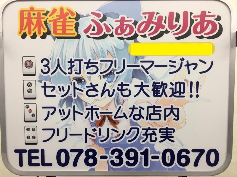 兵庫県で人気の雀荘 まーじゃん ふぁみりあ