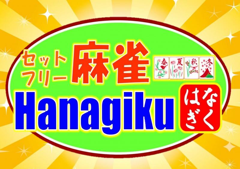 愛知県で人気の雀荘 麻雀はなぎく