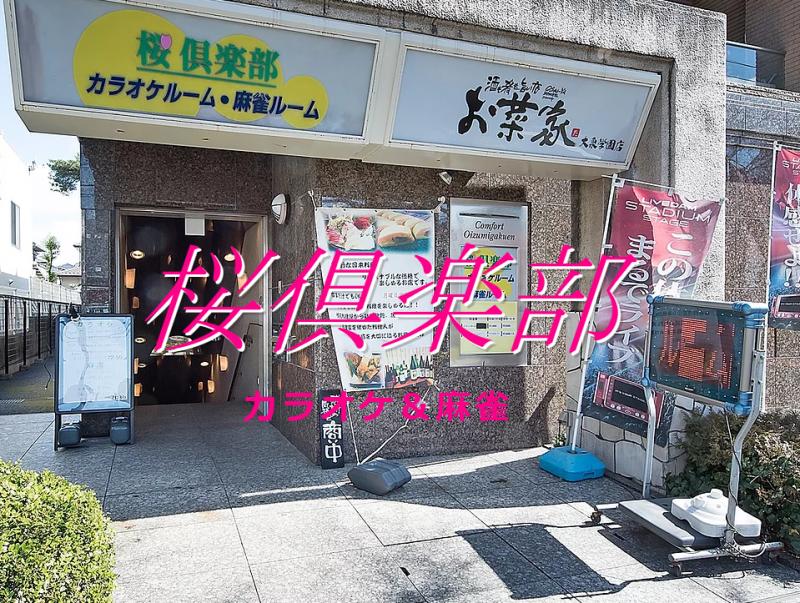 雀荘 桜倶楽部の写真