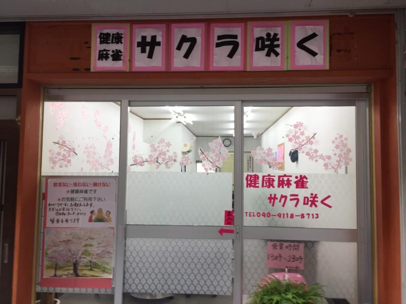 雀荘 麻雀サークル サクラ咲くの写真