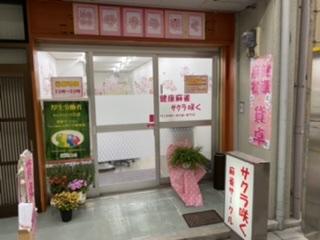 雀荘 麻雀サークル サクラ咲くの店舗ロゴ